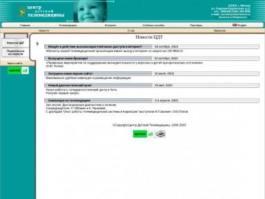 Веб-сайт Центра Детской Телемедицины (ЦДТ)